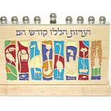 animals menorah